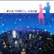Various ダンス・ベスト -今宵踊らん-