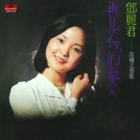 Teresa Teng Ye Wu Xia De Gu Niang [Album Version]