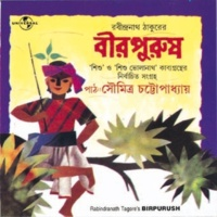 Soumitra Chatterjee Rabibar (Shishu Bholanath) [Album Version]