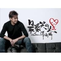 アラン・タム Nan Ren Zong Shi Yao Mian Dui [Album Version]