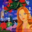 渚ゆう子 渚ゆう子ベストコレクション 京都フェロモン菩薩~1201年京都の旅