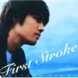 東 龍太郎 First Stroke