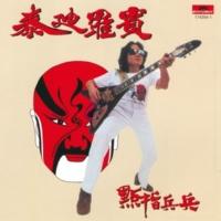 Teddy Robin Xi Guang Yin [Album Version]