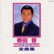 香田 晋 香田 晋 全曲集 2001