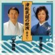 岸千恵子・山本謙司 津軽民謡の競演<掛合い>