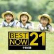 VARIOUS 新ベスト・ナウ2 子供の歌