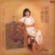 Agnes Chiang Back To Black Series - Qing Dou Chu Kai