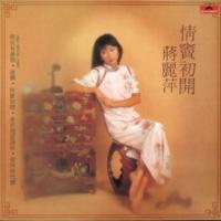 Agnes Chiang Li Ming [Album Version]