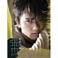 Jie Zhang Wei Le Yu Jian Ni [Album Version]