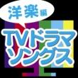ヴァネッサ・ウィリアムス TVドラマソングス 洋楽編