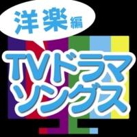 ヴァリアス・アーティスト TVドラマソングス 洋楽編