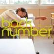 back number 恋