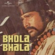 Various Artists Bhola Bhala