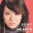合田裕子 HEART2/TRY