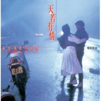 "Beyond Hui Se Gui Ji (Dian Ying ""Tian Ruo You Qing"" Ge Qu) [Album Version]"