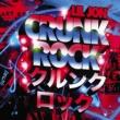 リル・ジョン Crunk Rock [Intro]