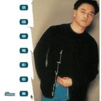 "レスリー・チャン Ben Xiang Wei Lai Ri Zi (Dian Ying ""Ying Xiong Ben Se II"" Ge Qu) [Album Version]"