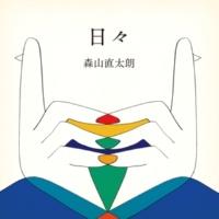 森山直太朗/鎮座DOPENESS/Escar5ot 話がしたい (feat.鎮座DOPENESS/Escar5ot)