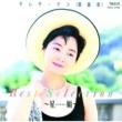 Teresa Teng ベスト・セレクション~星願~
