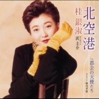 桂 銀淑&堀内孝雄 都会の天使たち (オリジナルカラオケ)