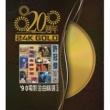 Sam Hui Sam Hui 90' Dian Ying Jin Qu Jing Xuan [20 Anniversary]