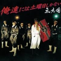 氣志團 『DJオズマのバリバリ☆SATURDAY騎士!』 part1