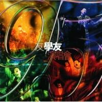ジャッキー・チュン Li Kai Yi Hou [Live in Hong Kong / 1995]