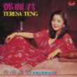 Teresa Teng BTB Dao Guo Zhi Qing Ge Di Si Ji Xiang Gang Zhi Lian [CD]