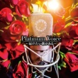 Various Artists Platinum Voice~届けたい歌がある~