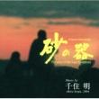 千住 明 「砂の器」オリジナル・サウンドトラック