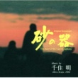 千住 明 Sunanoutsuwa Original Soundtrack