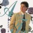 Alan Tam/Shirley Kwan Ming Tai Ni Shi Fou Yi Ran Ai Wu [Album Version]