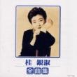 桂 銀淑 桂 銀淑 全曲集 1999