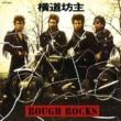 横道坊主 ROUGH ROCKS