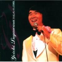 菅原洋一/Juan Cambareri/Orquesta Tipica 白いスカーフ