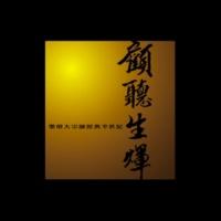 """レスリー・チャン Da Heng ( Wu Dian Shi Ju """" Da Heng """" Zhu Ti Qu )"""