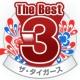 ザ・タイガース The Best 3