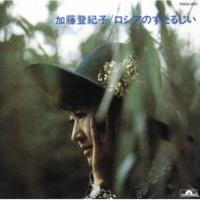 Tokiko Kato サラベイ