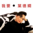 Deanie Ip Wo Yao