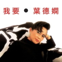 Deanie Ip Ye Chao [Album Version]