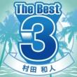 村田和人 The Best 3
