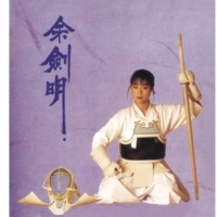 Kim Ming Yu Ye Hang [Album Version]