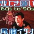 尾藤イサオ 悲しき願い '97 (ニューヴァージョン)