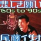 尾藤イサオ 悲しき願い '60s to '90s