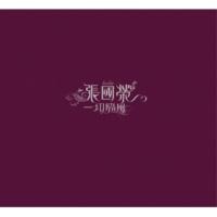 Leslie Cheung Hong Hu Die [Album Version]