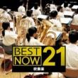 Tokyo Kosei Wind Orchestra 新ベスト・ナウ21 吹奏楽