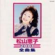 松山惠子 松山恵子 全曲集2001