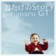 mihimaru GT 君だけのStory