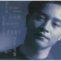 レスリー・チャン Si Shui Liu Nian [Album Version]
