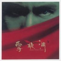 Chan Ka Lo/Kwok Chi Ching/Chan Kei Yuen/Foo Kit Yan/Cheung Hok Ling/Sham Fung/Ng Yin Ling/Ho Ching Yu/Wu Po Sau/ジャッキー・チュン Hua Hua Jia Nian Hua [Album Version]